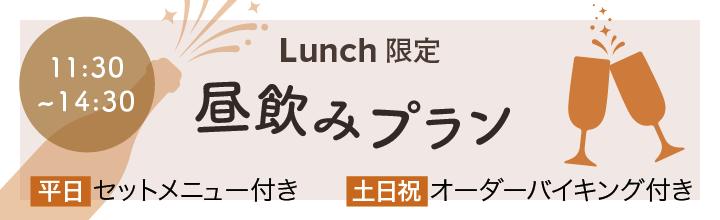ランチ限定・昼飲みプラン[平日]セットメニュー付き[土日祝]オーダーバイキング付き